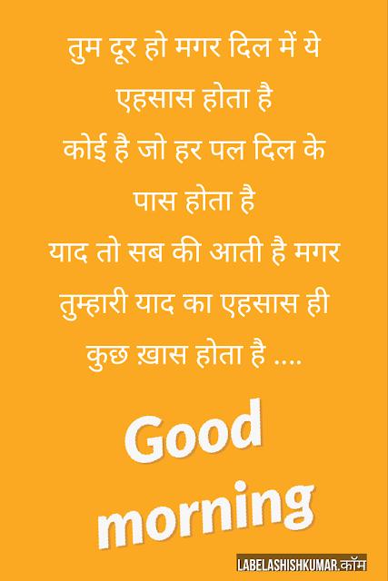 Beautiful Good morning hindi status - बेस्ट गुड माॅर्निंग हिंदी स्टेटस 3