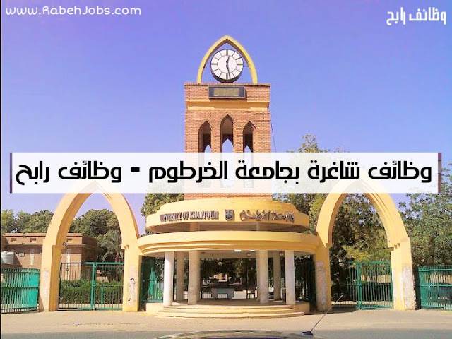 وظائف شاغرة في جامعه الخرطوم University of Khartoum