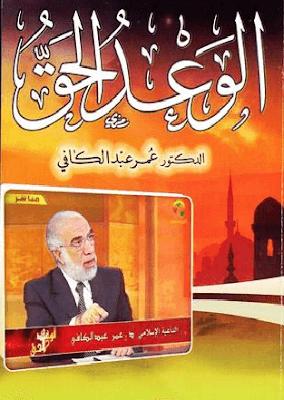 سلسة الوعد الحق للدكتور عمر عبدالكافي