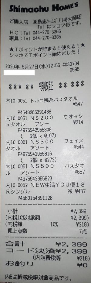 島忠 ホームズ川崎大師店 2020/5/27のレシート