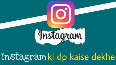 Instagram ki dp kaise dekhe