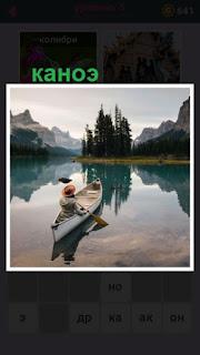 655 слов по воде плывет каноэ с человеком у которого весло 5 уровень