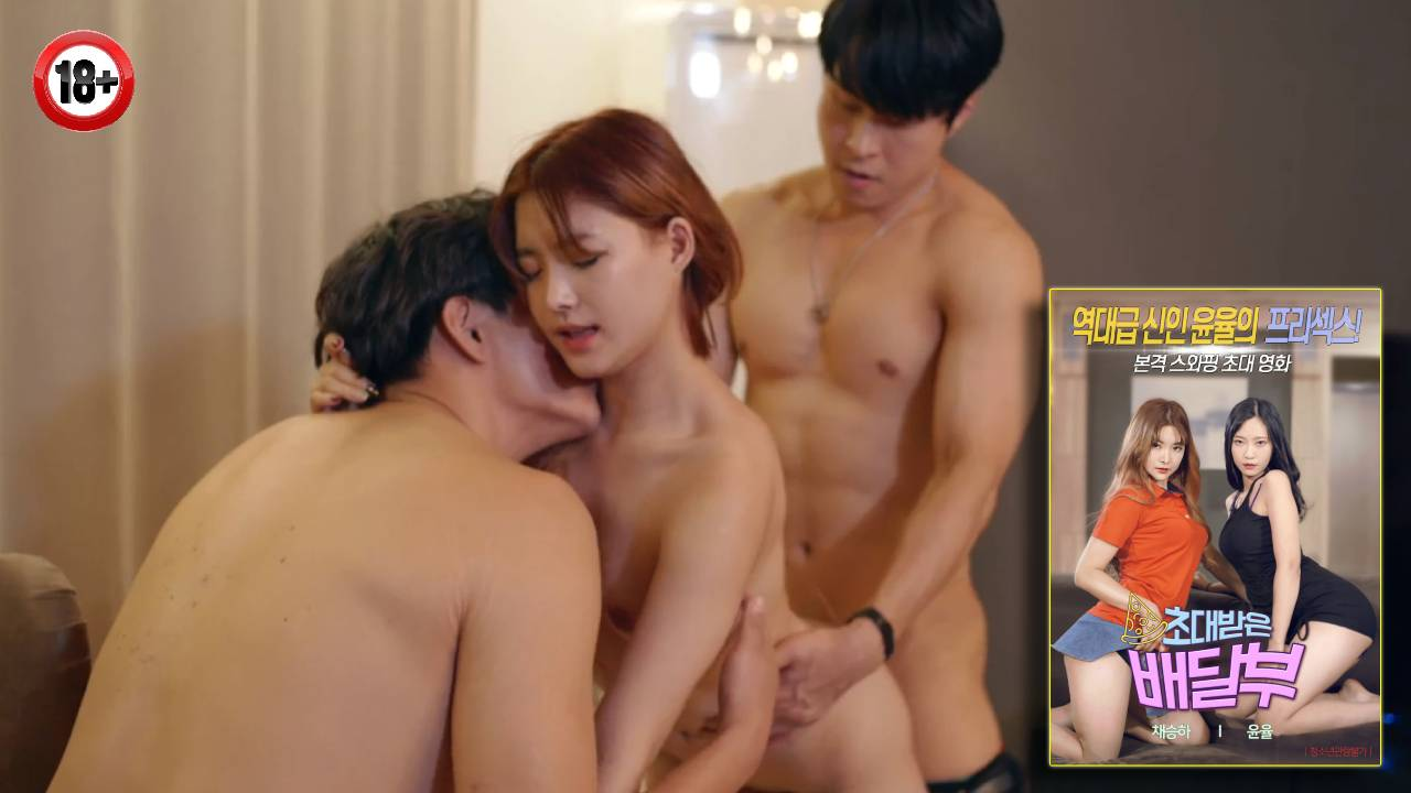 Invited Delivery Man Korean Adult Movies | x264 HD-Rip | 720p | 480p |Download | Watch Online | GDrive