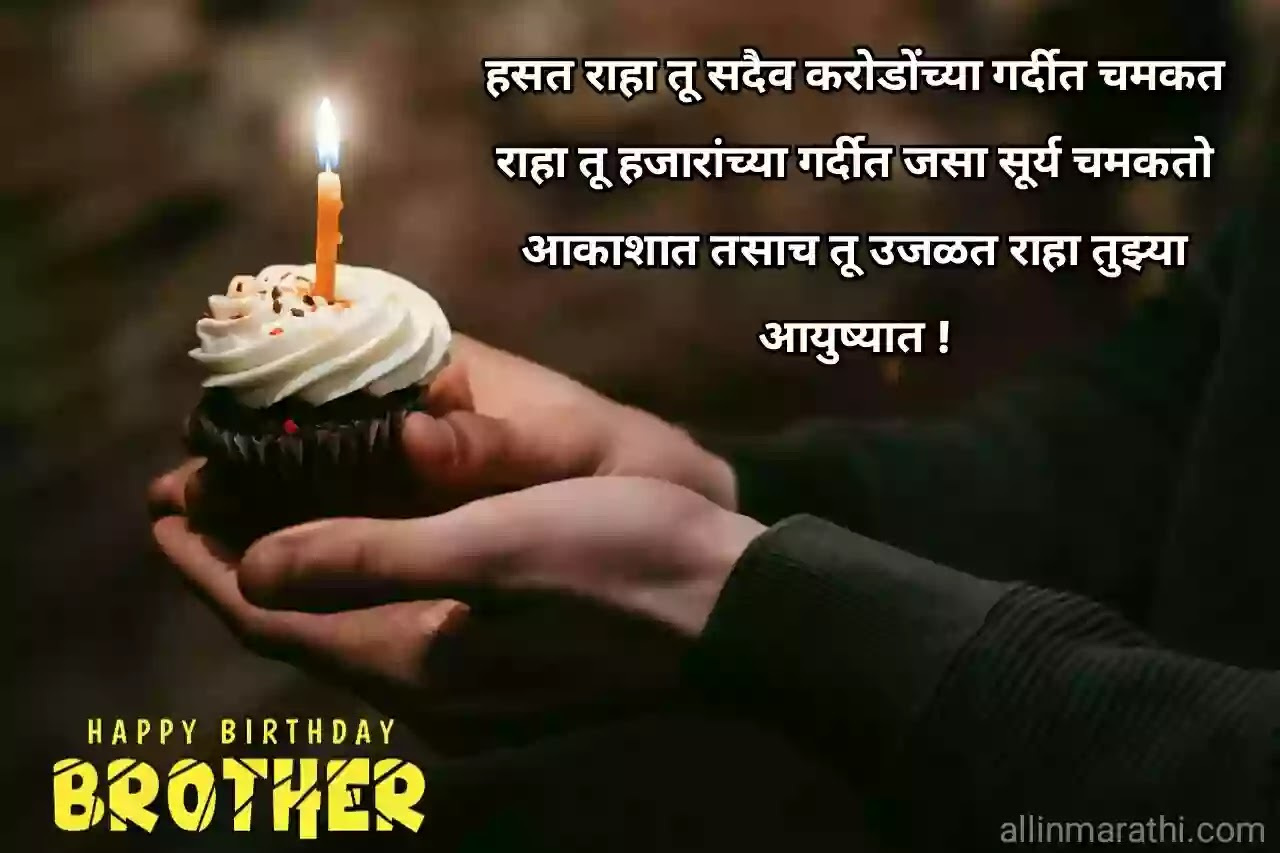 Birthday-wishes-for-brother-marathi