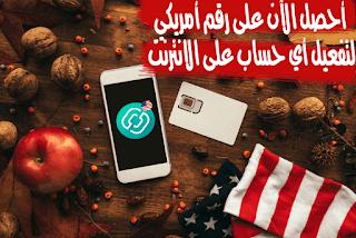 تحميل و شرح تطبيق 2ndline لتفعيل واتساب أو أي حساب برقم امريكي