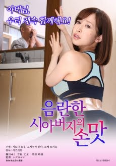 Hope Of Breast Son's Best Friend (2019)