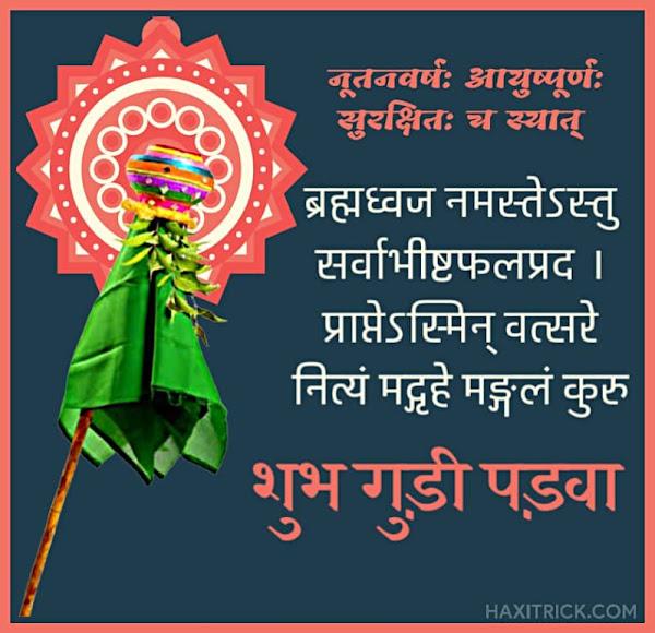 Happy Gudi Padwa Quotes in Sanskrit