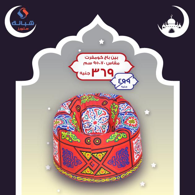 عروض شبانة ستورز من 10 ابريل 2020 ولفترة محدودة رمضان كريم