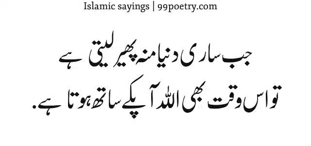 Jab Sari Duniya Munh Fer Leti Hai-islamic-sayings