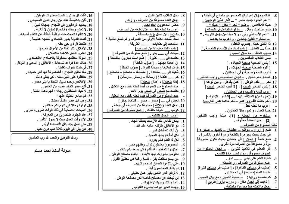 مراجعة اللغة العربية الشاملة للصف الثالث الاعدادي ترم أول.. 9 ورقات مستر/ أحمد مسلم 9