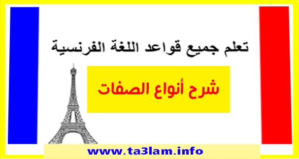 شرح أنواع الصفات في اللغة الفرنسية مع أمثلة