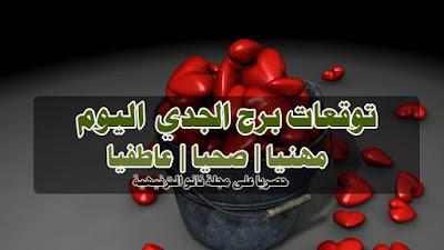 حظك اليوم برج الجدي اليوم الإثنين 23-3-2020 Abraj   الابراج وبرج الجدي اليوم الإثنين 23/3/2020   الجدي 23 مارس - أذار 2020