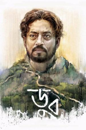 Download Doob – No Bed of Roses (2017) Bengali Movie 480p | 720p BluRay 300MB | 950MB