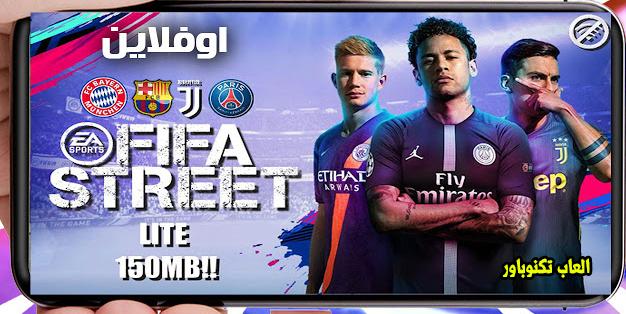 تحميل لعبة فيفا ستريت FIFA STREET للاندرويد لعام 2020