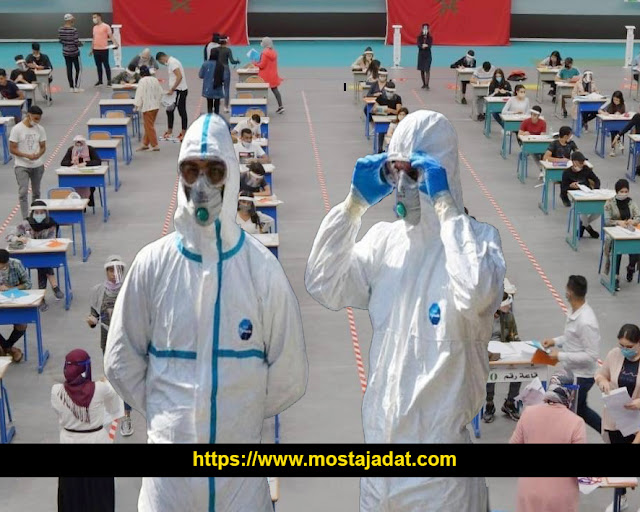 الزي الرسمي لحراس تلاميذ امتحانات الباكالوريا المصابين بكورونا