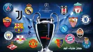 جدول مباريات اليوم دوري ابطال اوروبا