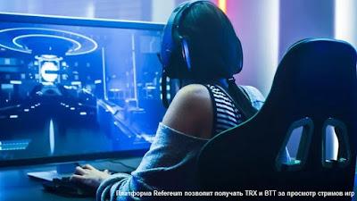 Платформа Refereum позволит получать TRX и BTT за просмотр стримов игр