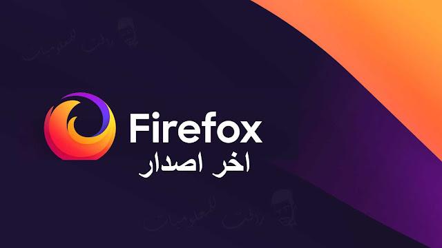 تحميل وتنزيل موزيلا فايرفوكس Mozilla Firefox  باخر اصدار لكل الاجهزة . اسرع متصفح انترنت . تحميل متصفح انترنت سريع فايرفوكس الثعلب .