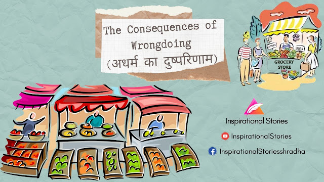 Inspirational Stories - अधर्म का दुष्परिणाम ( The consequences of wrongdoing)