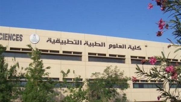 أسعار كلية العلوم الطبية التطبيقية في مصر 2021 - 2022