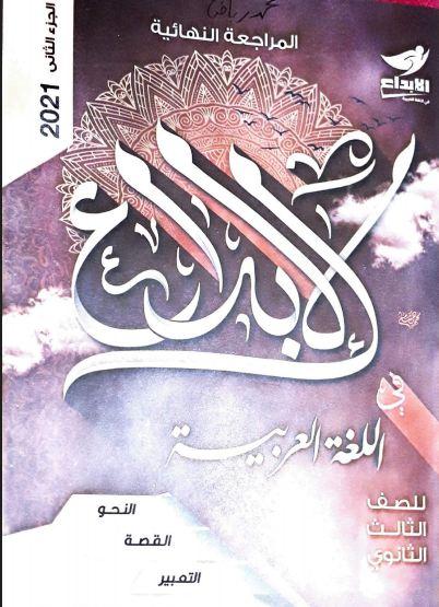تحميل كتاب الابداع مراجعة نهائية فى الللغة العربية للصف الثالث الثانوى 2021 pdf(الكتاب كامل)
