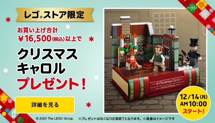 12月14日楽天レゴストアでクリスマス・キャロル配布スタート!(2020)