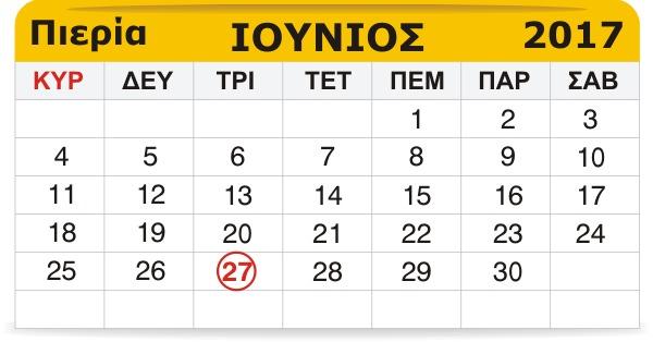 Γιορτάζουν σήμερα 27 Ιουνίου