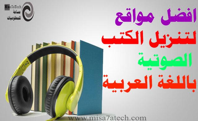 أفضل موقع لتحميل الكتب الصوتية مجاناً | موقع لتنزيل الكتب الصوتية باللغة العربية