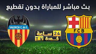 مشاهدة مباراة برشلونة وفالنسيا بث مباشر بتاريخ 25-05-2019 كأس ملك إسبانيا