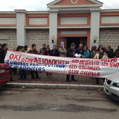 Σύλλογος Εκπαιδευτικών Θεσπρωτίας: Στάσεις εργασίας και παράσταση διαμαρτυρίας σήμερα στην Διεύθυνση Π.Ε. Θεσπρωτίας