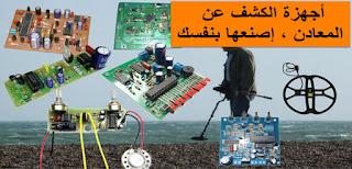 أجهزة الكشف عن المعادن