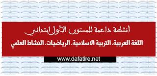 أنشطة داعمة في مواد اللغة العربية -التربية الاسلامية-الرياضيات والنشاط العلمي للمستوى الأول ابتدائي