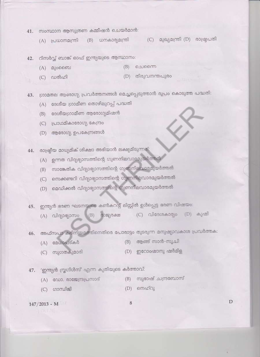 Kerala PSC - LDC Question Paper with Answer Key (147/2013 ...