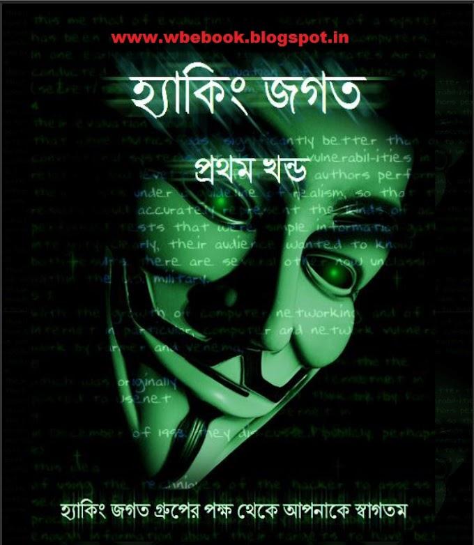 সেরা ৩টি বাংলা হ্যাকিং E-Book !!! Best 3 Bangla Hacking E-Book !!! - tipsnow.ml
