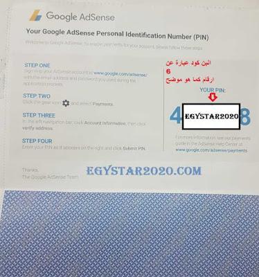 كيفية الربح من جوجل ادسنس - Profit from Google Adsense