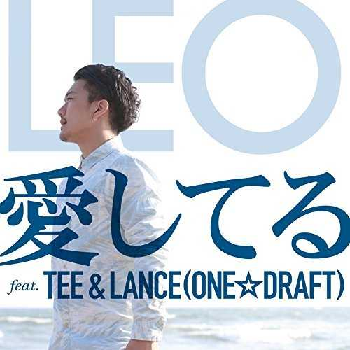 [Album] LEO – 愛してる feat. TEE & LANCE(ONE☆DRAFT) (2015.06.10/MP3/RAR)
