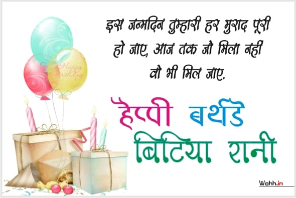 Wonderful Birthday Wishes For Daughter From Mom In Hindi