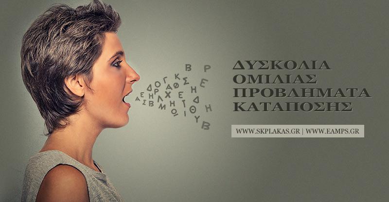Προβλήματα ομιλίας και κατάποσης στην Πολλαπλή Σκλήρυνση