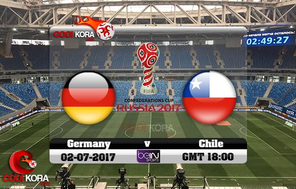 مشاهدة مباراة ألمانيا وتشيلي اليوم 2-7-2017 في نهائي كأس القارات