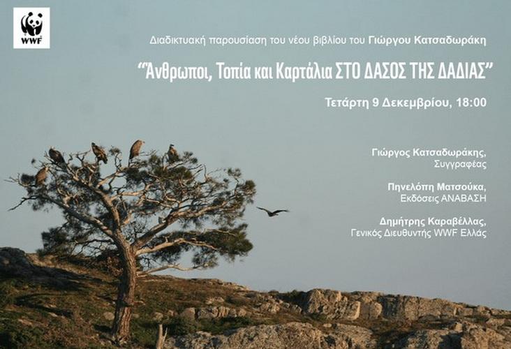 Διαδικτυακή παρουσίαση του νέου βιβλίου του Γ. Κατσαδωράκη Άνθρωποι, Τοπία και Καρτάλια ΣΤΟ ΔΑΣΟΣ ΤΗΣ ΔΑΔΙΑΣ