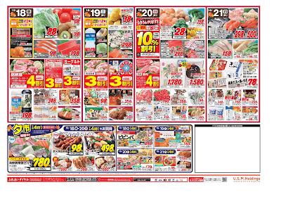 【PR】フードスクエア/越谷ツインシティ店のチラシ10月18日号