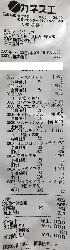 カネスエ 五郎丸店 2020/7/30 のレシート