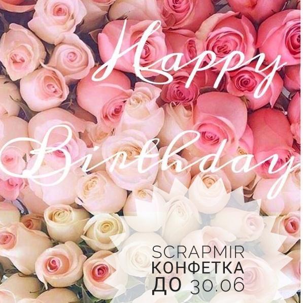 С днём рождения, ScrapMir!