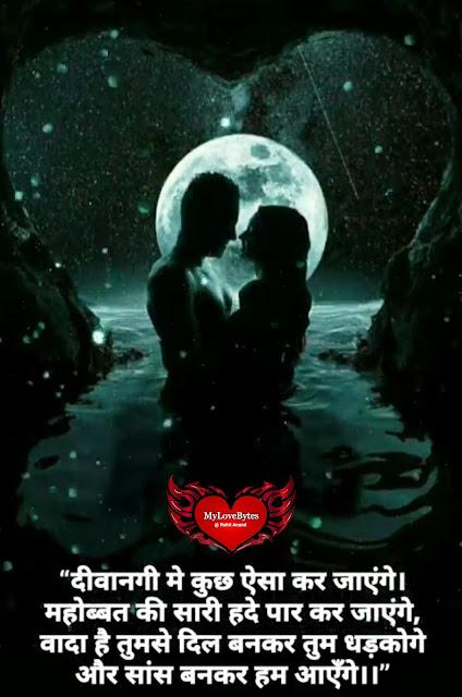 हिंदी शायरी, Hindi love Shayari , hindi love quotes for loversby Rohit Anand