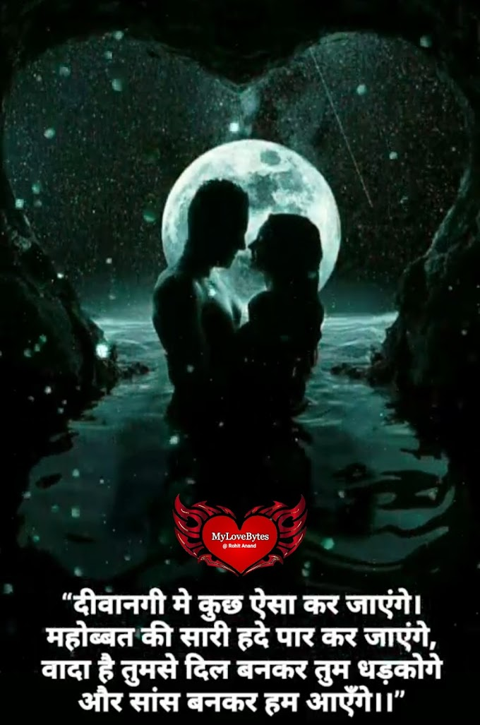 Romantic Hindi Shayari, Love Shayari for Those Couples in Love : By Rohit Anand