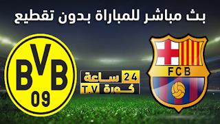 مشاهدة مباراة برشلونة وبوروسيا دورتموند بث مباشر بتاريخ 27-11-2019 دوري أبطال أوروبا
