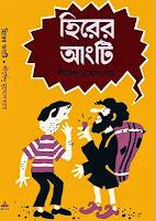 Hirer Angti by Shirshendu Mukhopadhyay