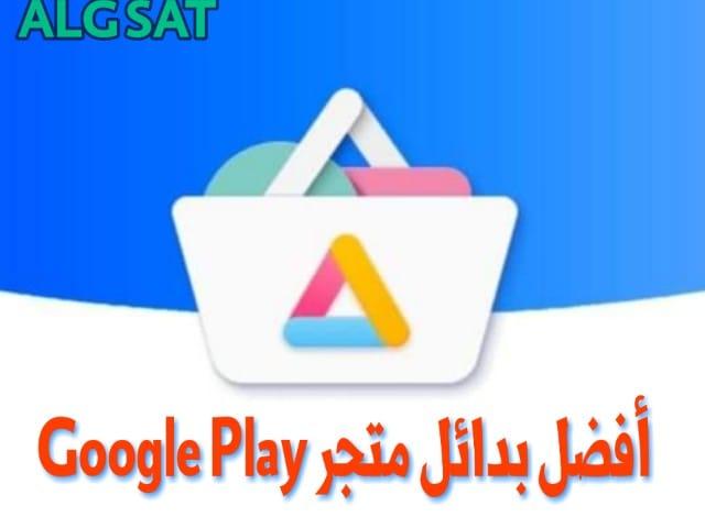 بدائل متجر Google Play - Google Play