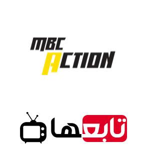 قناة ام بي سي اكشن بث مباشر MBC Action