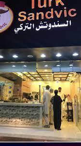 أسعار منيو ورقم وعنوان فروع مطعم السندوتش التركي Turkish sandwich